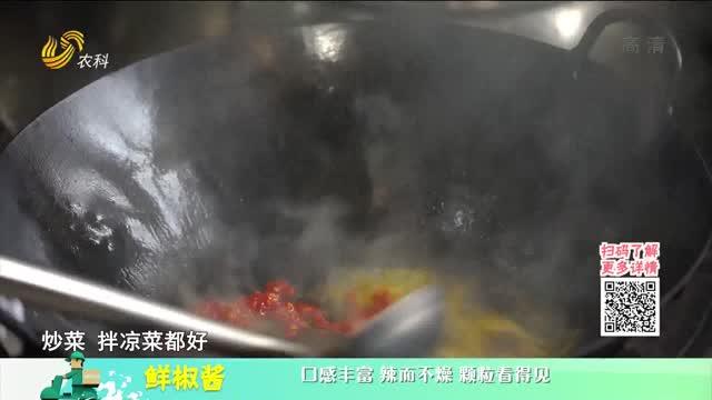 20210621《中國原產遞》:鮮椒醬