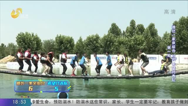20210621《快樂向前沖》:挑戰網紅橋