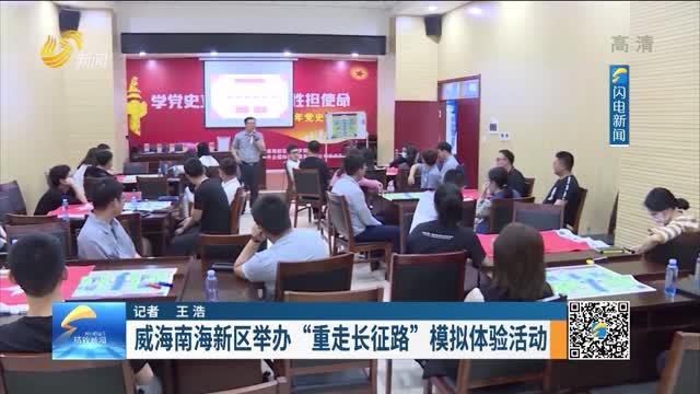 """威海南海新區舉辦""""重走長征路""""模擬體驗活動"""
