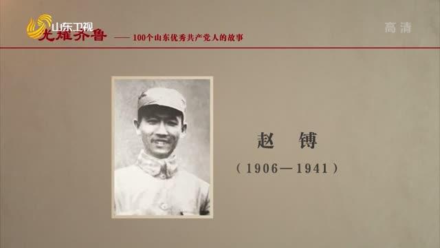2021年06月22日《光耀齊魯》:100個山東優秀共產黨人的故事——趙镈