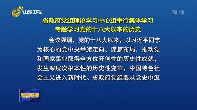 省政府党组理论学习中心组举行集体学习 专题学习党的十八大以来的历史