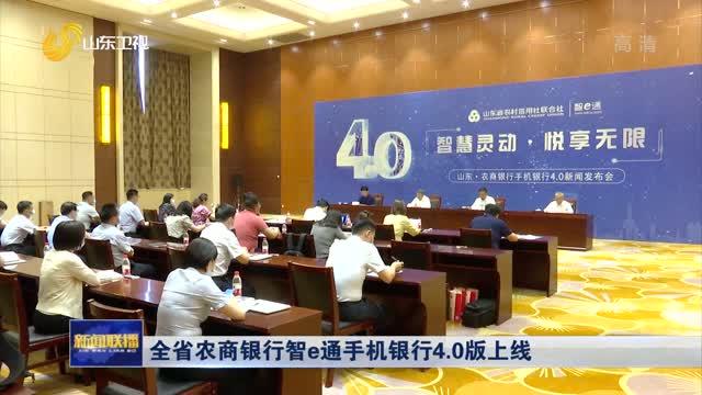 全省农商银行智e通手机银行4.0版上线