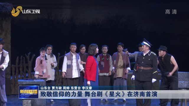 致敬信仰的力量 舞台剧《星火》在济南首演