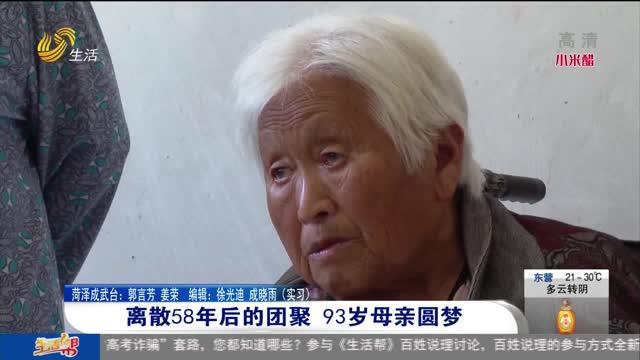 离散58年后的团聚 93岁母亲圆梦