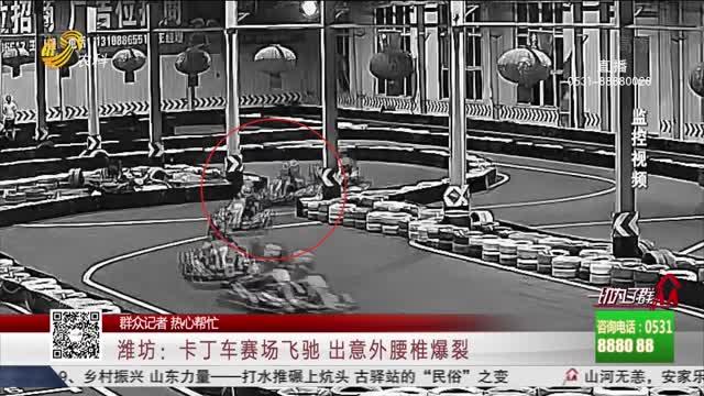 【群众记者 热心帮忙】潍坊:卡丁车赛场飞驰 出意外腰椎爆裂