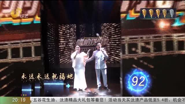 20210622《唱響你的歌》:臨沂賽區復賽