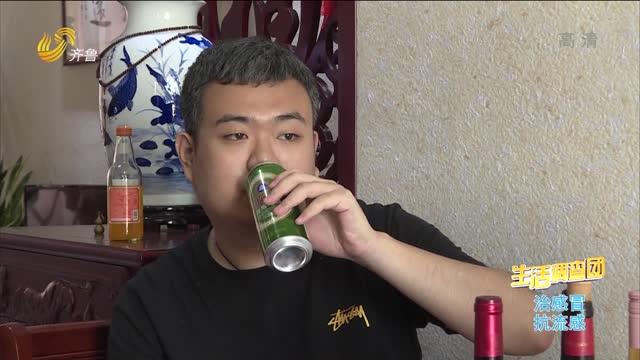 2021年06月22日《生活大調查》:喝口小酒 睡眠更香?
