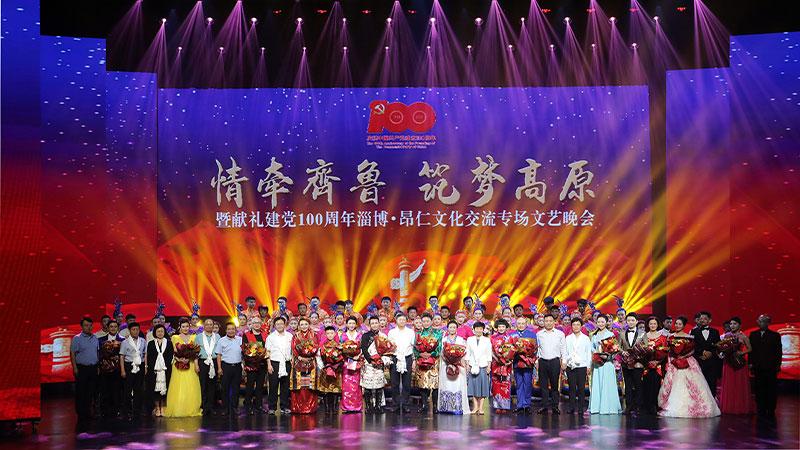 情牽齊魯 筑夢高原:淄博·昂仁文化交流專場文藝晚會在淄博舉行