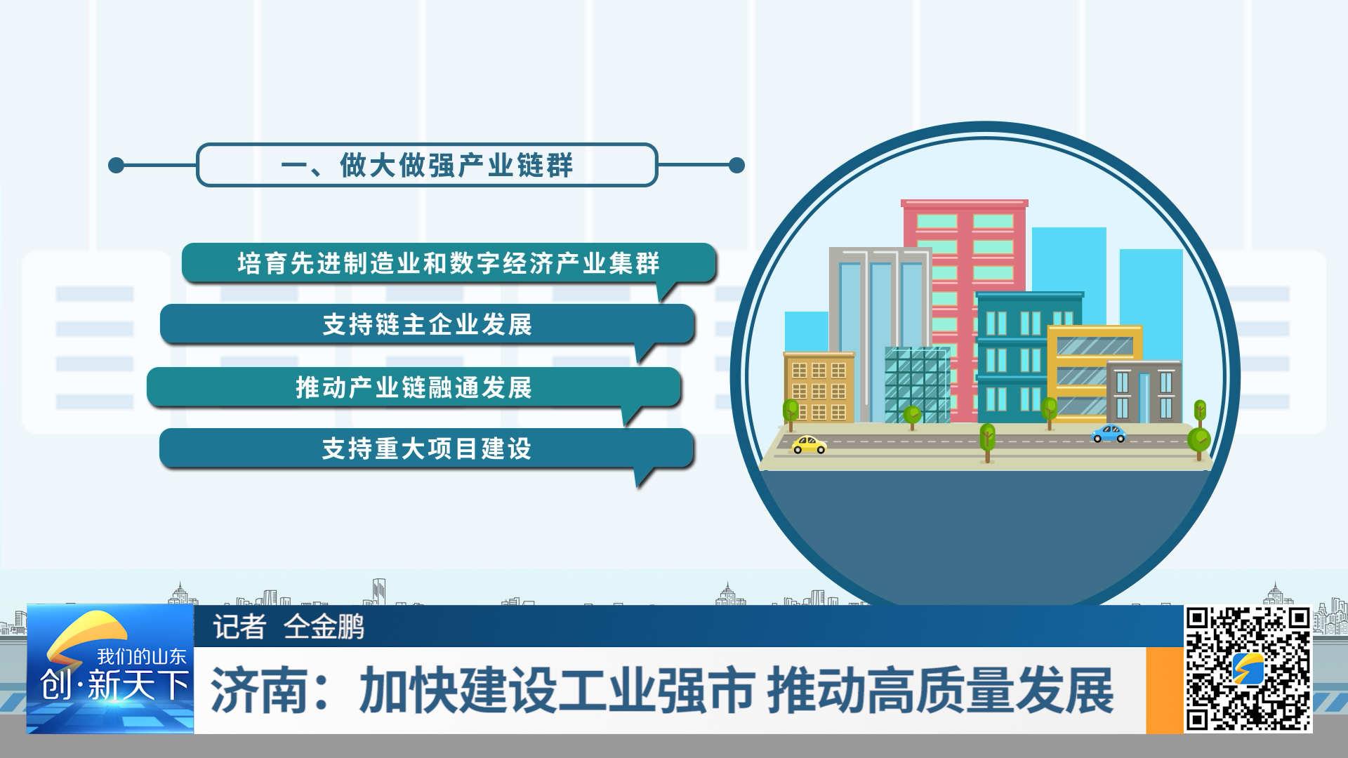 濟南:加快建設工業強市 推動高質量發展