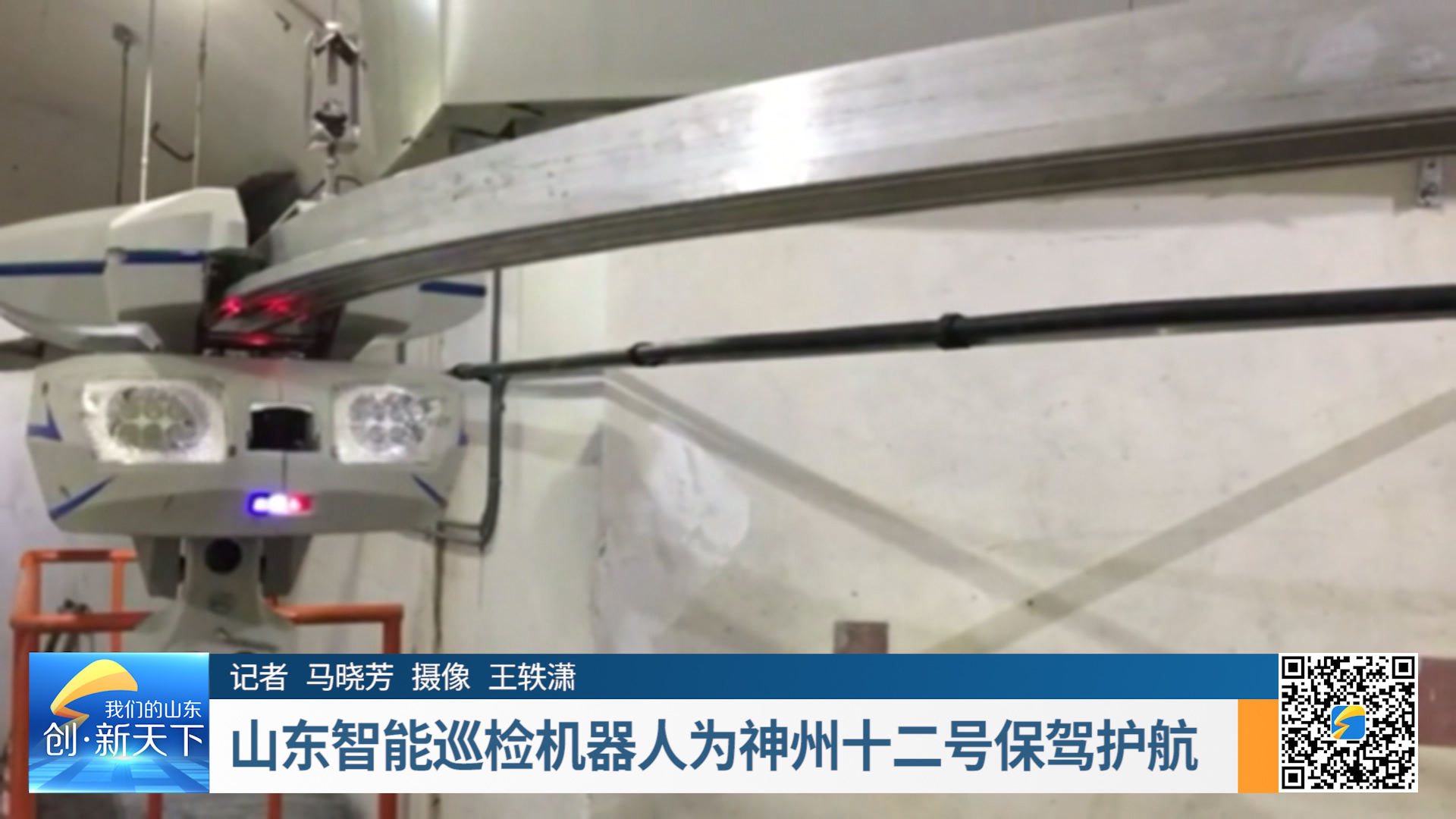 山東智能巡檢機器人為神州十二號保駕護航