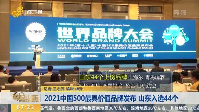 2021中国500最具价值品牌发布 山东入选44个