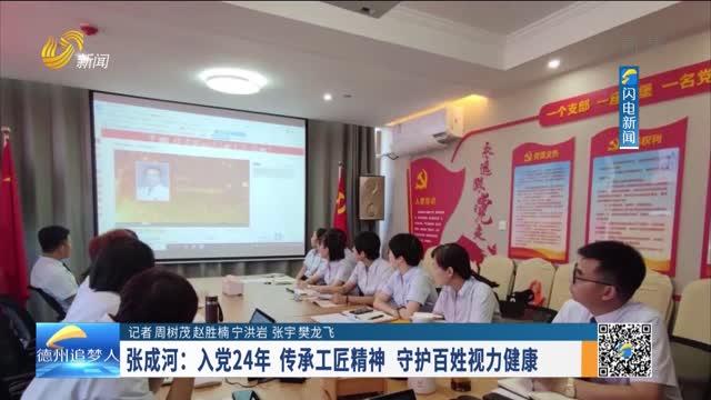 張成河:入黨24年 傳承工匠精神 守護百姓視力健康