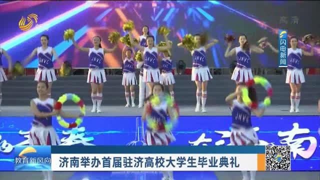濟南舉辦首屆駐濟高校大學生畢業典禮