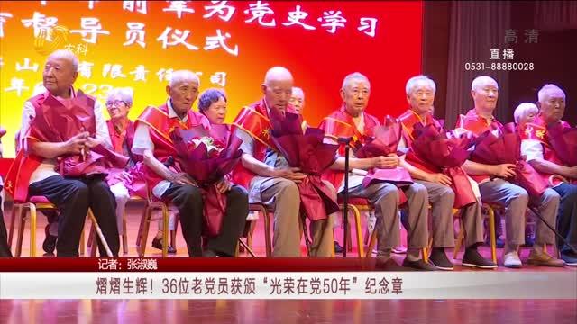 """熠熠生辉!36位老党员获颁""""光荣在党50年""""纪念章"""