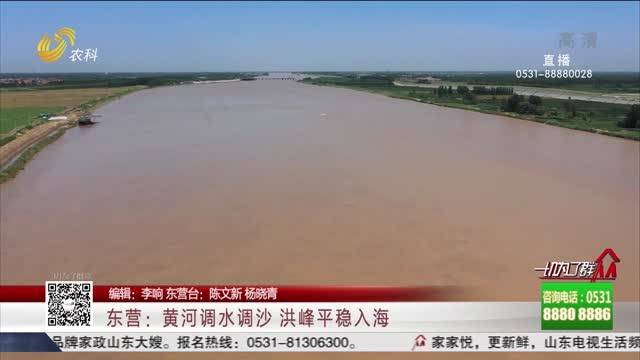 东营:黄河调水调沙 洪峰平稳入海