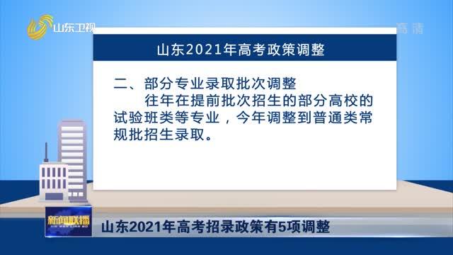 【直通山东高考】山东2021年高考招录政策有5项调整