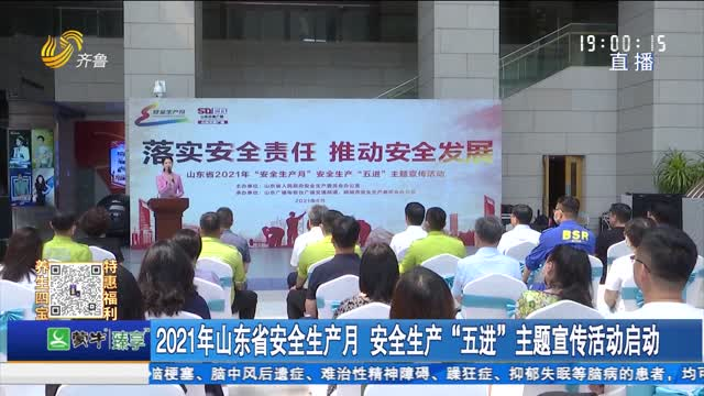 """2021年山东省安全生产月 安全生产""""五进""""主题宣传活动启动"""