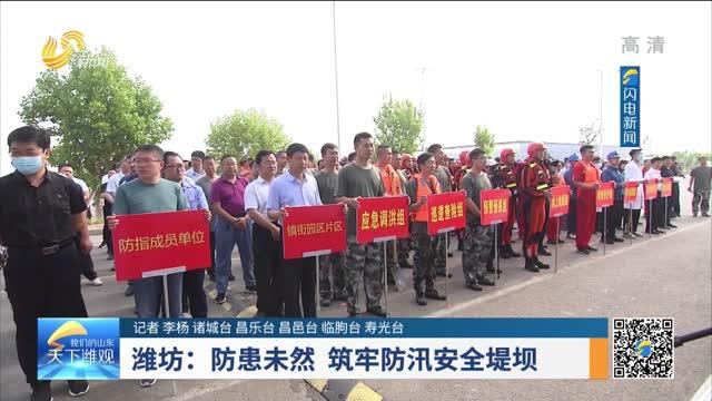 濰坊:防患未然 筑牢防汛安全堤壩
