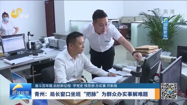 """青州:局長窗口坐班""""把脈""""為群眾辦實事解難題"""