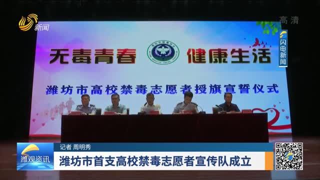 濰坊市首支高校禁毒志愿者宣傳隊成立