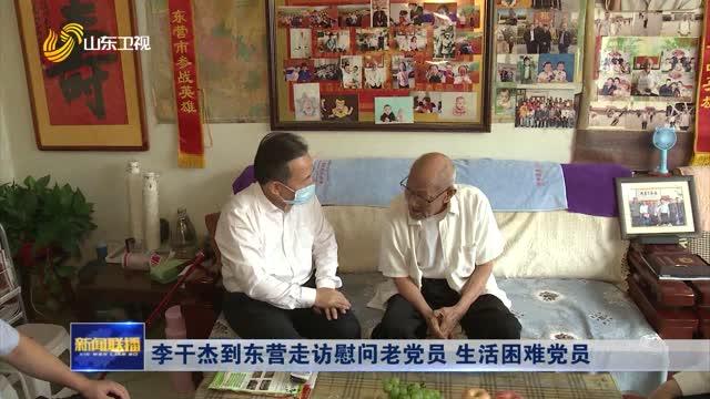 李干杰到东营走访慰问老党员生活困难党员