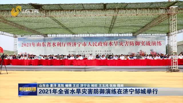 2021年全省水旱灾害防御演练在济宁邹城举行