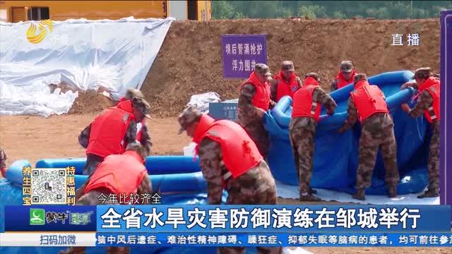 全省水旱灾害防御演练在邹城举行