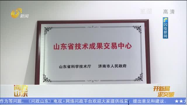 【問政山東】技術經紀人難發揮作用  省科技廳:年內完善激勵制度