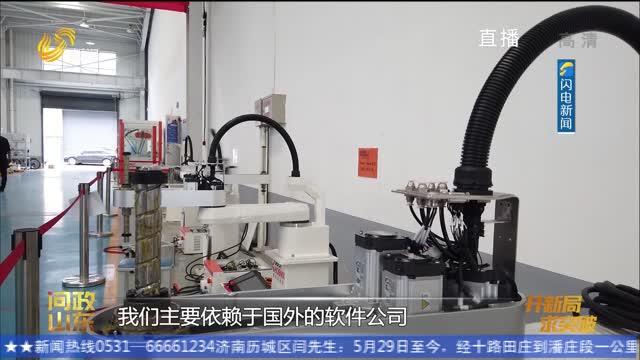 【問政山東】智能機器人產業自主創新不足 省科技廳:做好規劃 加強基礎研究 應用研究