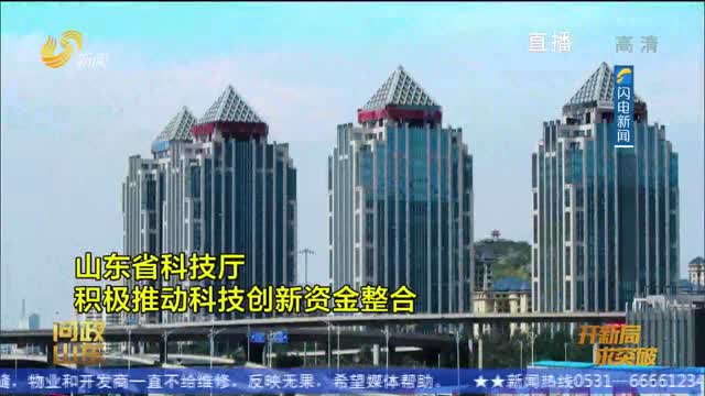 【問政山東】省科技廳:強化科技創新求突破 創新型省份全面起勢