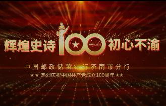 中国邮政储蓄银行济南市分行红歌联唱 庆祝中国共产党成立100周年