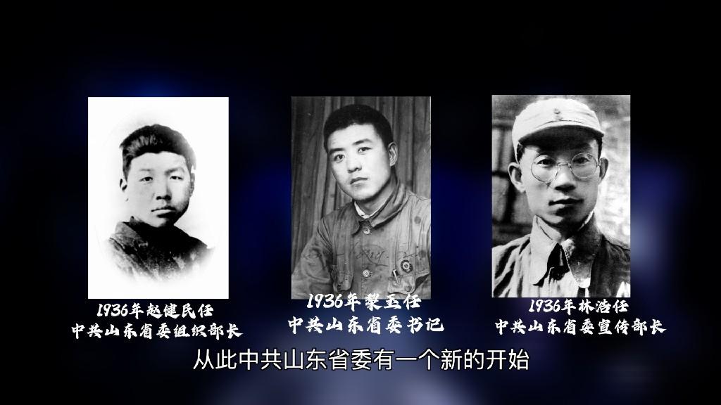 黎小弟:父亲黎玉与山东抗战的不解之缘