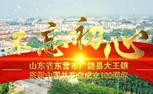 大王镇庆祝中国共产党成立100周年主题MV(精简版)