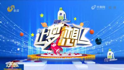 20210624《讓夢想飛》:飛牌小王子炫技 神秘嘉賓來助陣