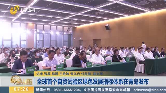 全球首个自贸试验区绿色发展指标体系在青岛发布