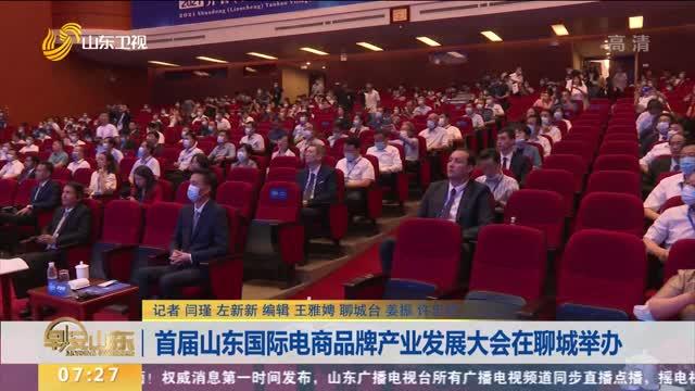 首届山东国际电商品牌产业发展大会在聊城举办