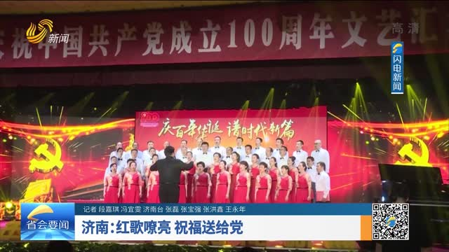 濟南:紅歌嘹亮 祝福送給黨