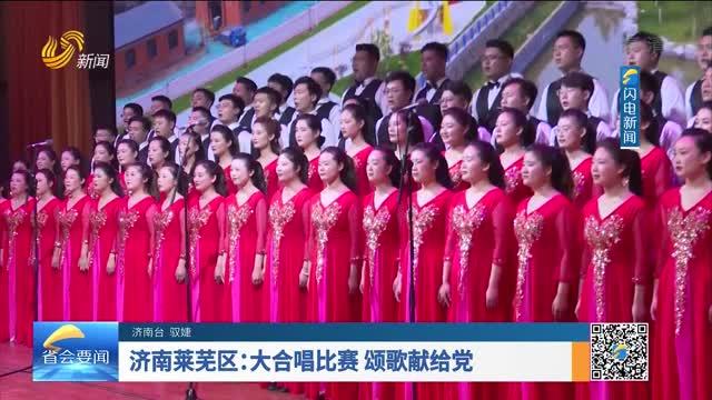 濟南萊蕪區:大合唱比賽 頌歌獻給黨