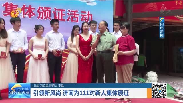 引領新風尚 濟南為111對新人集體頒證