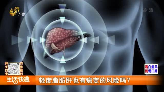 轻度脂肪肝也有癌变的风险吗?