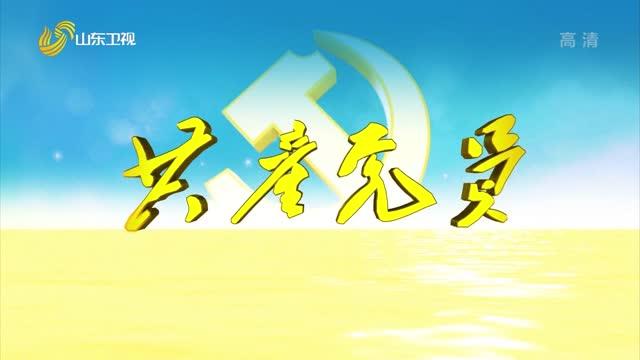 20210625《共產黨員》:謝高華——守望初心 敢為人先