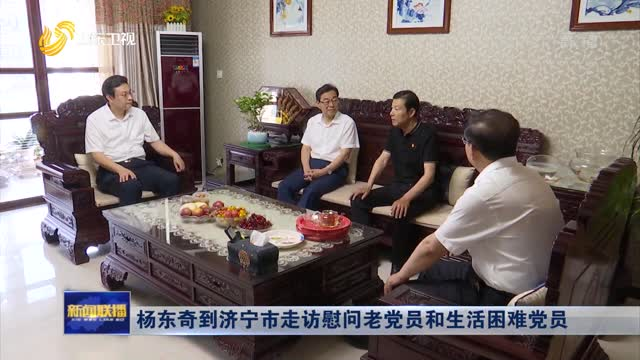 杨东奇到济宁市走访慰问老党员和生活困难党员