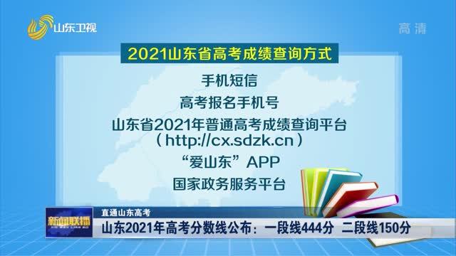 【直通山东高考】山东2021年高考分数线公布:一段线444分 二段线150分