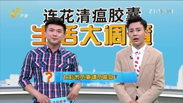 2021年06月25日《生活大調查》:七彩米不靠譜不能吃?