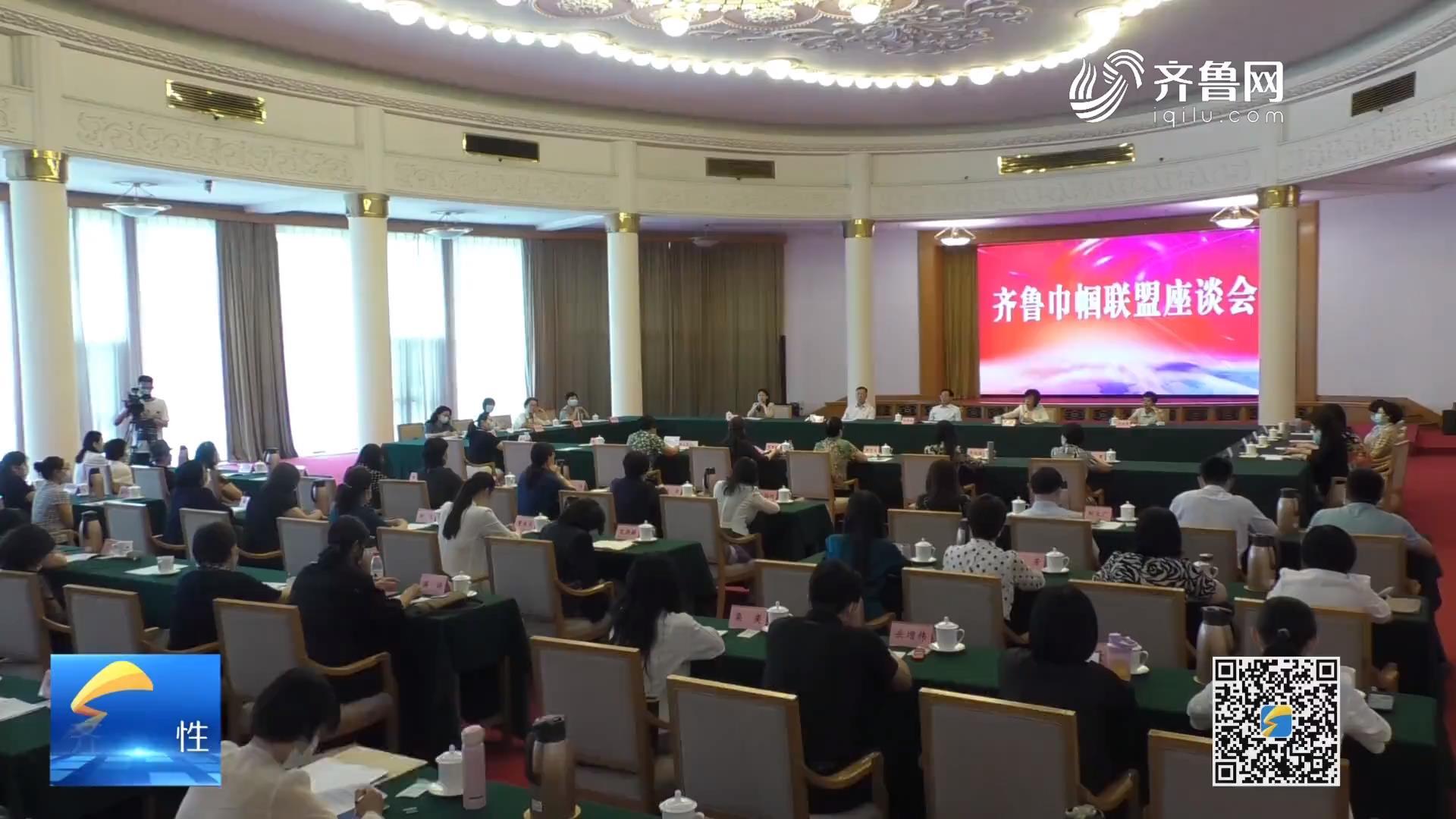 齊魯巾幗聯盟座談會在濟南舉行