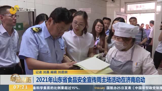 2021年山东省食品安全宣传周主场活动在济南启动