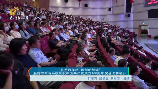 """""""禮贊百年路 再創新輝煌""""淄博市體育系統慶祝中國共產黨成立100周年演講比賽舉行"""