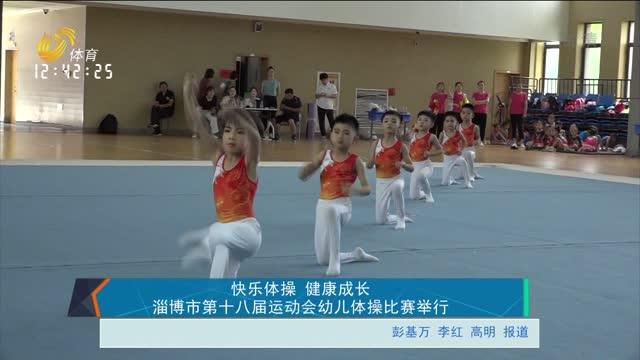 快樂體操 健康成長 淄博市第十八屆運動會幼兒體操比賽舉行