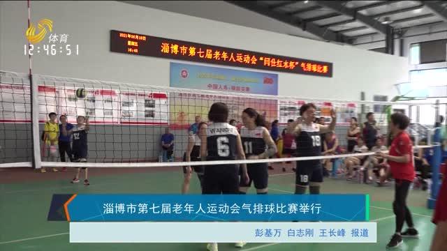 淄博市第七屆老年人運動會氣排球比賽舉行