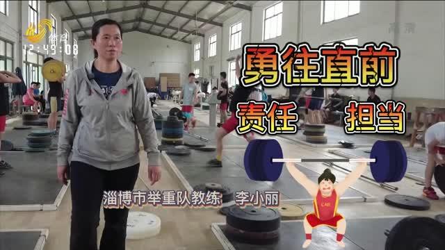 淄博市舉重隊教練——李小麗